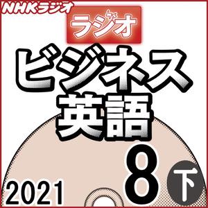 NHK ラジオビジネス英語 2021年8月号 下