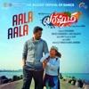Aala Aala From Lakshmi Single