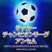 サッカー チャンピオンズリーグ アンセム ORIGINAL COVER
