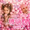 Namewee - 玻璃心 (feat. 陳芳語) artwork