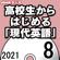 NHK 高校生からはじめる「現代英語」 2021年8月号 - 伊藤 サム
