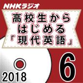 NHK 高校生からはじめる「現代英語」 2018年6月号