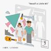 Recall A Little Bit - EP - 小塵埃