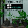 Botanical Life of Verandar Ending Songs - Ohashi Trio