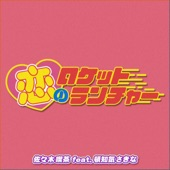 恋のロケットランチャー (feat. 頓知気さきな) artwork