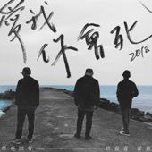 愛我你會死2018 (feat. 玖壹壹 洋蔥)