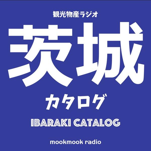 [観光物産ラジオ]茨城弁で話す茨城カタログ