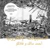 The Electronic Tapes (Habibi Funk 005) - Ahmed Malek & Natureboy Flako