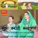 Shubham Karoti Kalyanam - Kumaar Sanjeev