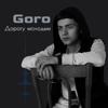 Goro - Дорогу молодым обложка
