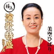 Ringo Oiwake - Hibari Misora - Hibari Misora