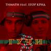Тимати - Гучи (feat. Егор Крид) обложка