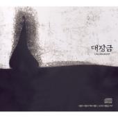 오나라 I - Kim Jee Hyun, 백보현 & Kim Seulkie