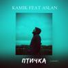 Kamik - Птичка (feat. Aslan) [Cover] artwork