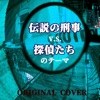 The Legend Cops and Detecives Theme ジャケット写真