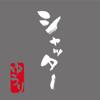 優里 - シャッター アートワーク