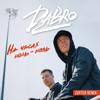 Dabro - На часах ноль-ноль (Zuffer remix) обложка