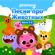 Звуки животных - Pinkfong