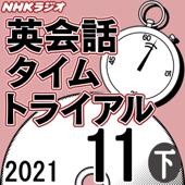 NHK 英会話タイムトライアル 2021年11月号 下