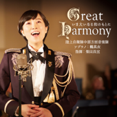Great Harmony -いま大いなる和のもとに-