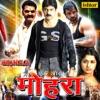 Ek Aur Mohra (Original Motion Picture Soundtrack) - EP