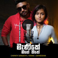 Manike Mage Hithe Mp3 Songs Download