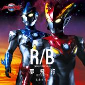 Ultraman R/B Ending Theme