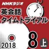 NHK 英会話タイムトライアル 2018年8月号(上)