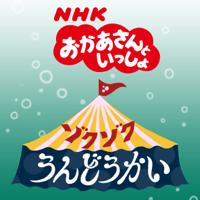 ゾクゾクうんどうかい(NHKおかあさんといっしょ)