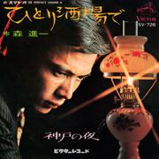Hitori Sakaba de - Shinichi Mori - Shinichi Mori