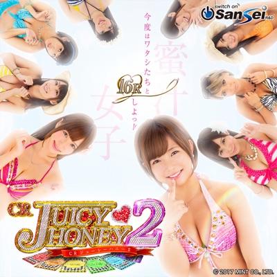 CRジューシーハニー2 サウンドトラック