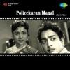 Policekaran Magal (Original Motion Picture Soundtrack)