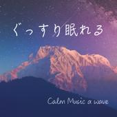 ぐっすり眠れる 睡眠BGM 癒し音楽 α波 - すぐ寝れる 睡眠導入 睡眠音楽 セロトニン分泌 -