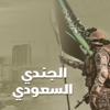 Al Jondy Al Saudi - Various Artists mp3
