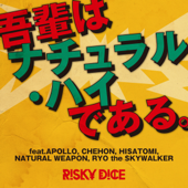 吾輩はナチュラル・ハイである。feat.APOLLO, CHEHON, HISATOMI, NATURAL WEAPON, RYO the SKYWALKER