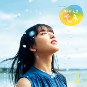連続テレビ小説「おかえりモネ」オリジナル・サウンドトラック 2