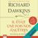 Il était une fois nos ancêtres: Une histoire de l'évolution - Richard Dawkins