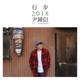 Download lagu Yoon Jong Shin - Slow Starter