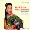 Swingin' Memories Hibari Misora Spangled Rhythm! 1949-1967 - Hibari Misora