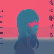 夜に駆ける - YOASOBI