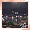 Kim Min Seok - A Butterfly Flew Away artwork