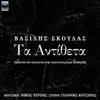 Βασίλης Σκουλάς - Ta Antitheta (Original Tv Series
