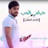 Hmdan Elbloshi - Harami Al Hob artwork