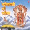 Badrinath Ji Ki Mahima