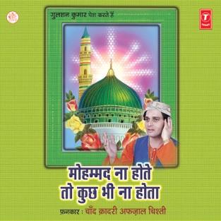 Muhammad Na Hote To Kuch Bhi Na Hota – Chand Kadri Afzaal Chisti