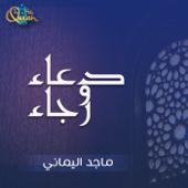 Doaa Maota Almuslemeen - Majed Al Yamani