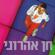 Shakuf - Chen Aharoni