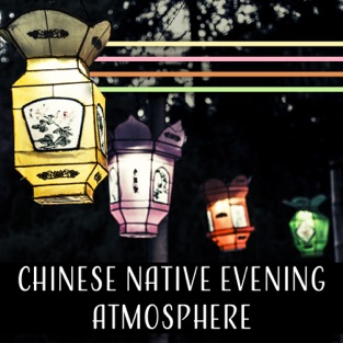 Chinese Native Evening Atmosphere: Oriental Music for Relaxation, Meditation Before Sleep, Asian Instruments, Zen Garden – Yuan Li Jeng
