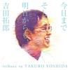 Kyomade Soshite Asitakaramo Yoshida Takuro Tribute To Takuro Yoshida