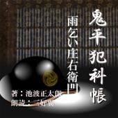雨乞い庄右衛門(鬼平犯科帳より): 鬼平犯科帳より